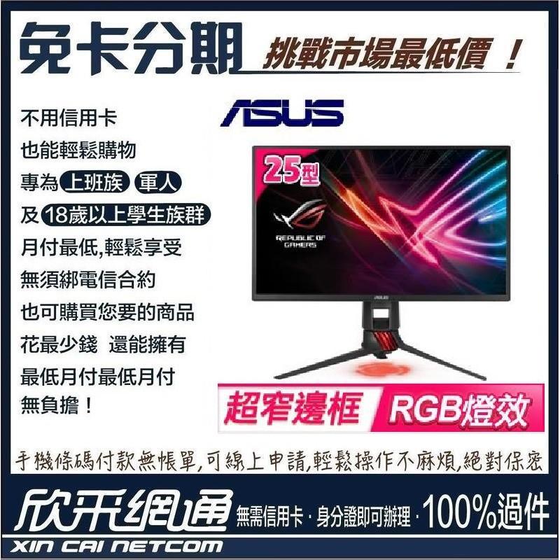 ASUS 華碩 ROG Strix XG258Q 25型 240Hz 電競螢幕【學生分期/軍人分期/無卡分期/免卡分期】