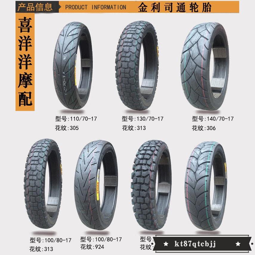 熱銷##摩托車輪胎140/70-17/80/90/100/110/130-17-15-16-18真空胎跑車