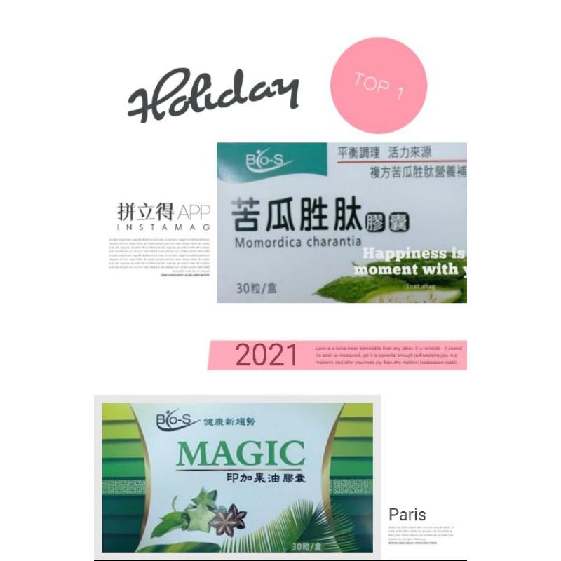 💕【BIO-S】🍰現貨🍰苦瓜胜肽膠囊/印加果油膠囊30顆/盒