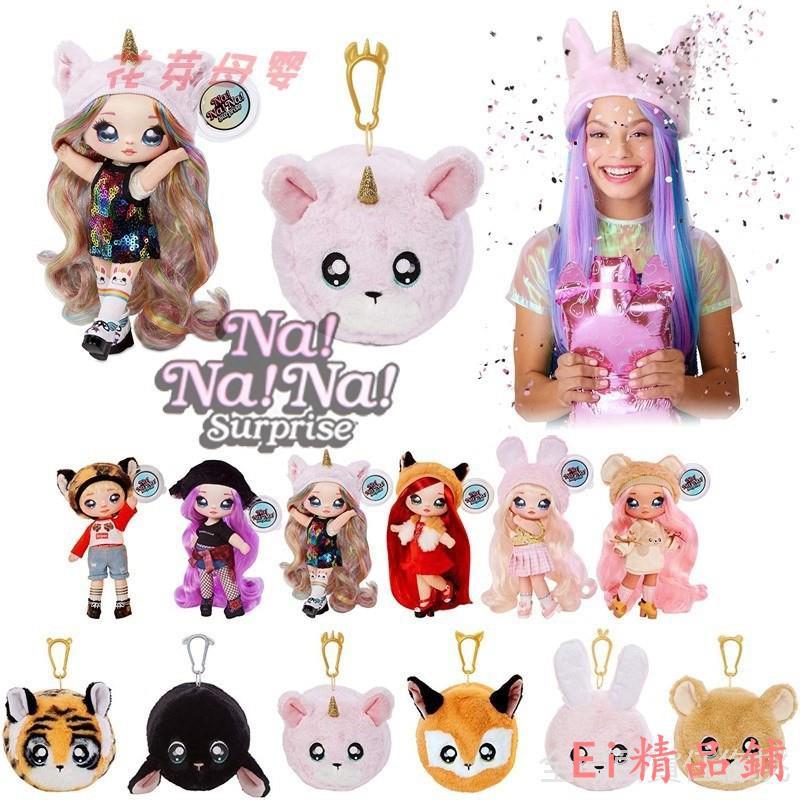(臺灣!三天后恢復原價)Nanana布偶少女波姆娃娃第三四代娜娜娜驚喜娃娃貓盲盒玩具獨角獸