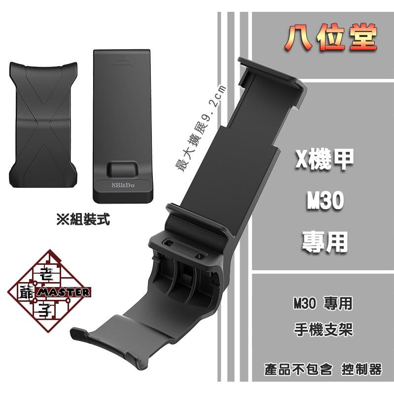 八位堂 8Bitdo M30 無線 藍芽 控制器 專用 X 機甲 伸縮 手機 遊戲 支架