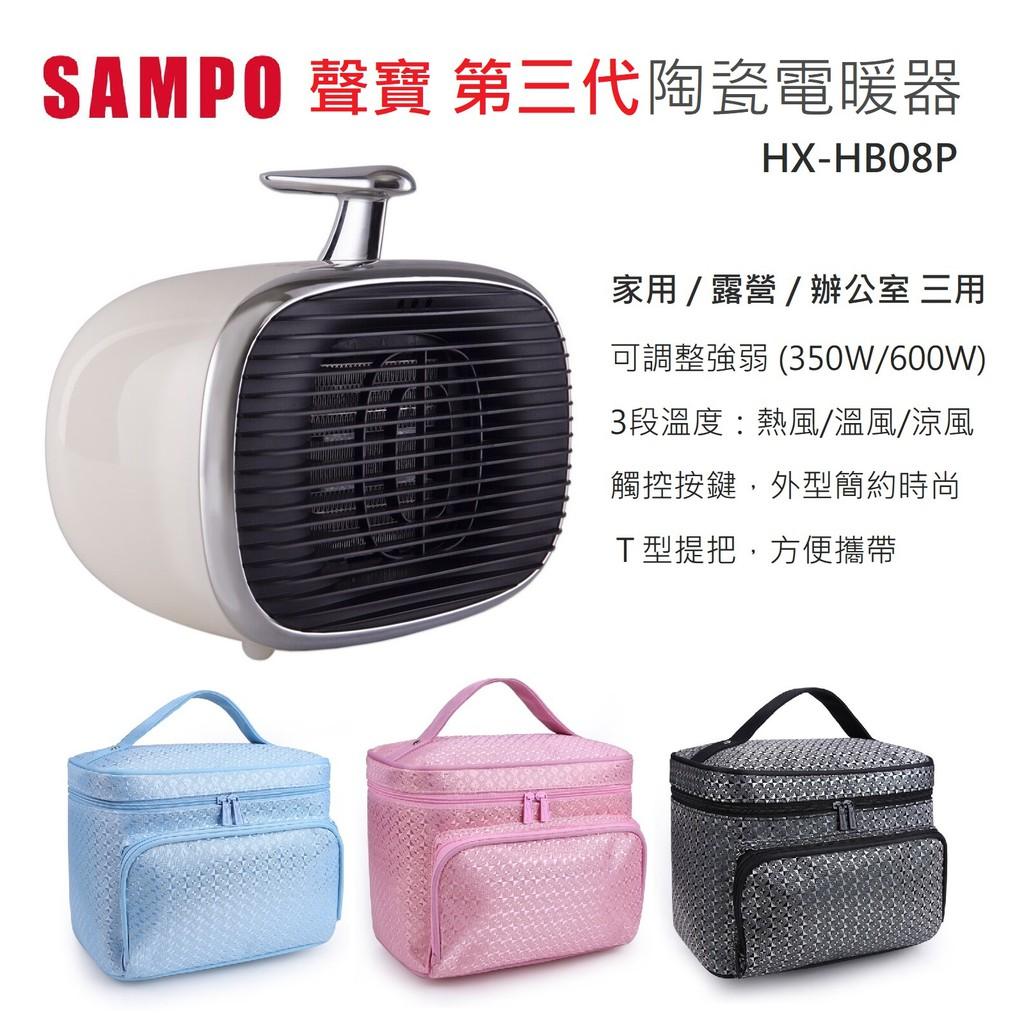 現貨附發票 SAMPO 聲寶 HX-HB08P 第三代 陶瓷電暖器 露營電暖器 電暖器 電暖爐 暖爐 HX-HA08P