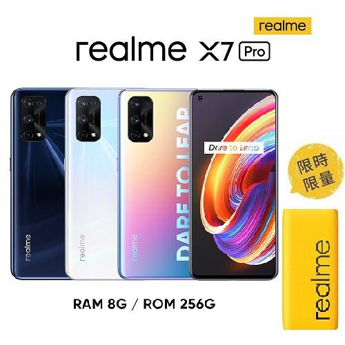 realme X7 Pro 天璣1000+ 5G潮玩旗艦機(8GB/256GB)【限時滿額贈行動電源】