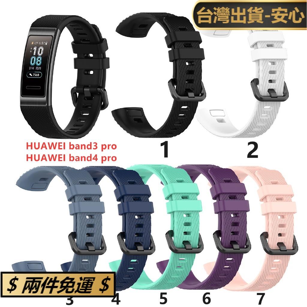 紅藍天貓⚡硅膠防水錶帶 替換腕帶 華為Band 3 Pro/HUAWEI band3/HUAWEI band4 pro