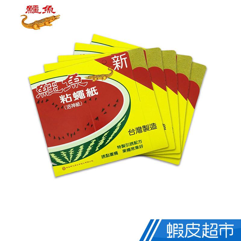 鱷魚 粘蠅紙 蒼蠅 5片 1盒 蝦皮直送 現貨