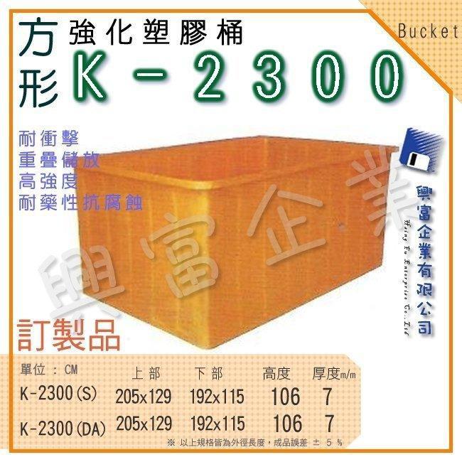 【興富包裝】強化塑膠桶(方形)K-2300/2500綜合 萬能桶 耐酸桶 魚菜共生 開心農場 陽台 寵物 養殖 魚苗育苗