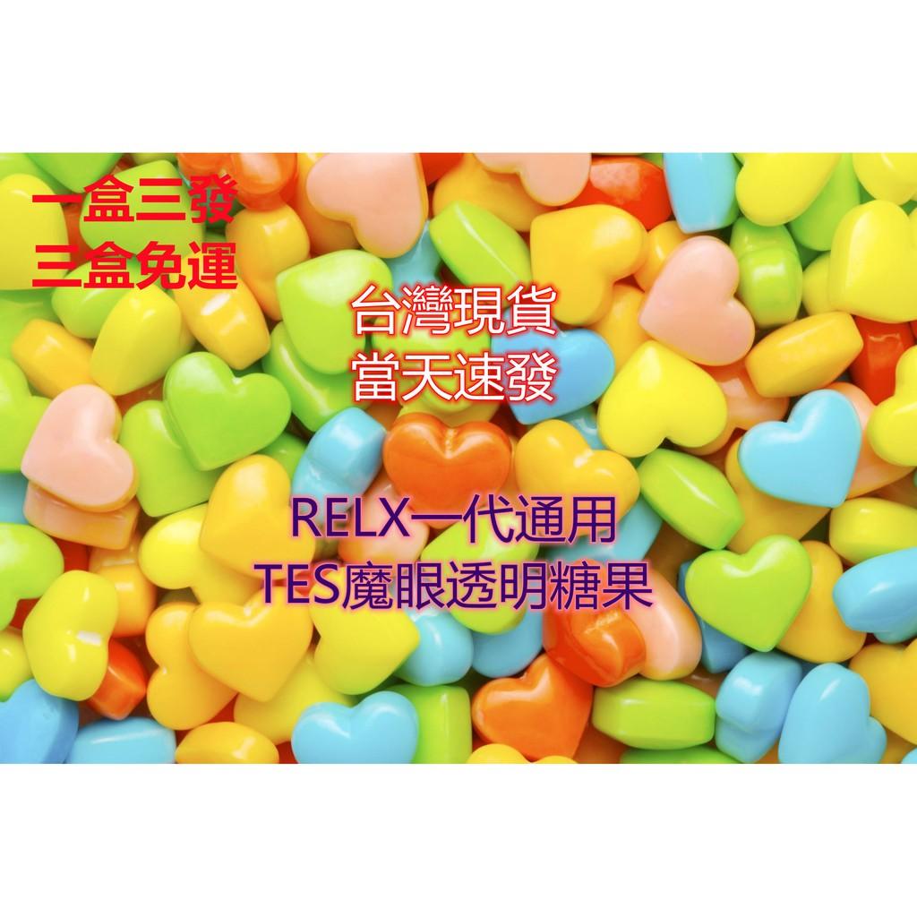 【RELX 悅刻 糖果大全】台灣現貨 銳刻一代通用 當天發貨 拒絕等待 瑞士風味糖果禮盒組 滿三免運 團購批發