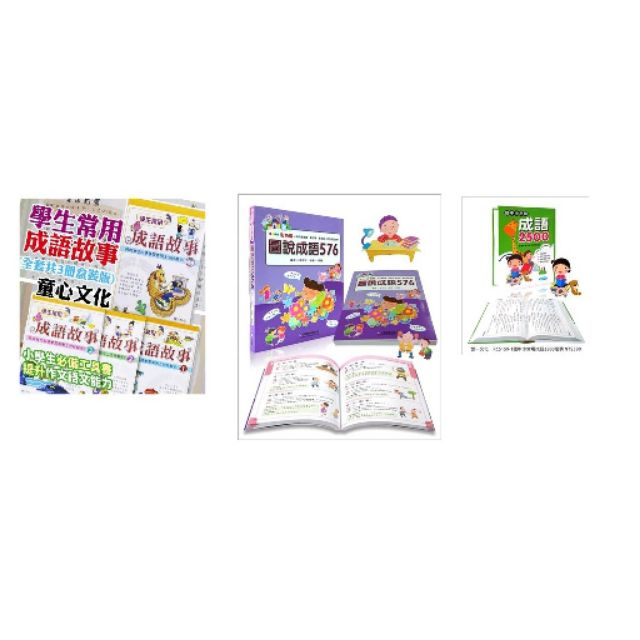 【童心】學生常用成語故事(全套3冊盒裝)/[企鵝]彩色版圖說成語576 /[世一]國中小常用成語2500