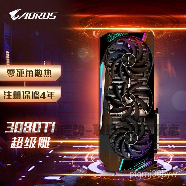 技嘉超級雕GIGABYTE AORUS GeForce RTX 3080 Ti MASTER 12G電競遊戲設計智能學習