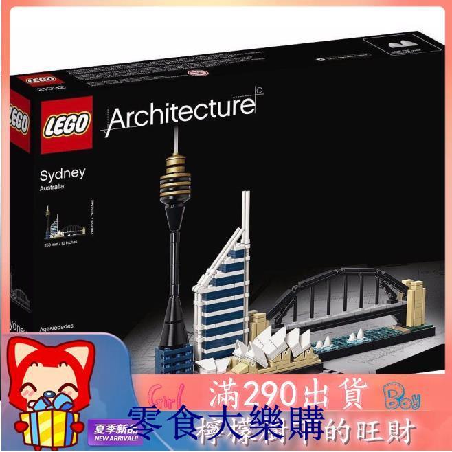 LEGO 樂高 21032 雪梨 樂高建築系列 下單前請先詢問~