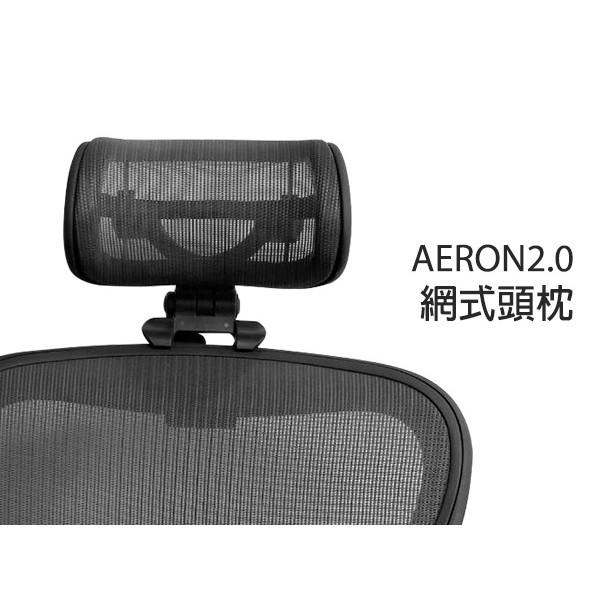【人體工學椅生活館】【AERON 2.0 網式頭枕】