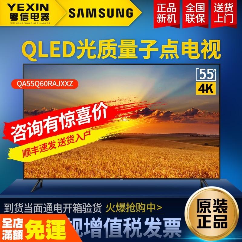 【電視大盤商】 Samsung三星 QA55Q70TAJXXZ  55英寸 QLED量子點4K電視Q70T Q80T