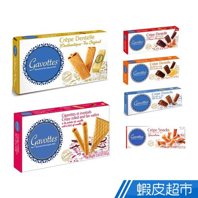 法國Gavottes歌法蒂 經典薄餅系列 (經典薄餅/巧克力薄餅/夾心薄餅) 現貨 (部分即期) 蝦皮直送
