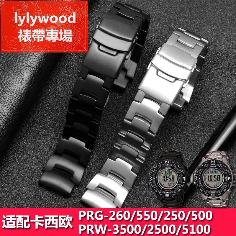 【裱带批發】代用卡西歐PROTREK鋼表帶PRG-260/550 PRW-3500/2500/5100手表帶現貨