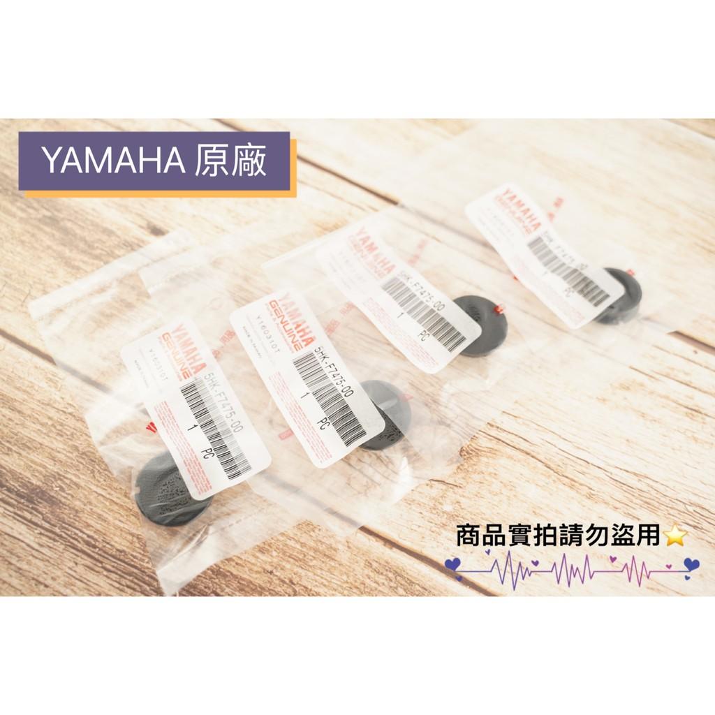 YAMAHA 前叉橡膠塞 5ML-F2417-00 前叉防水塞 防塵塞 適用 勁戰 四代 五代 SMAX