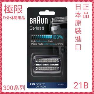 [極限] BRAUN 德國 百靈刮鬍刀 3系列 21B 替換刀頭 刀網 適用300s 310s 台中市