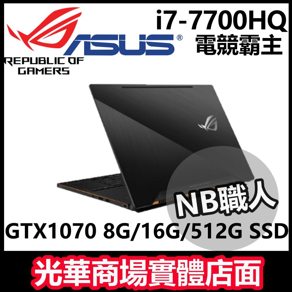 【NB職人】I7獨顯 GTX1070/16G ROG 華碩ASUS 電競 GX501VS-0031A7700HQ 福利品