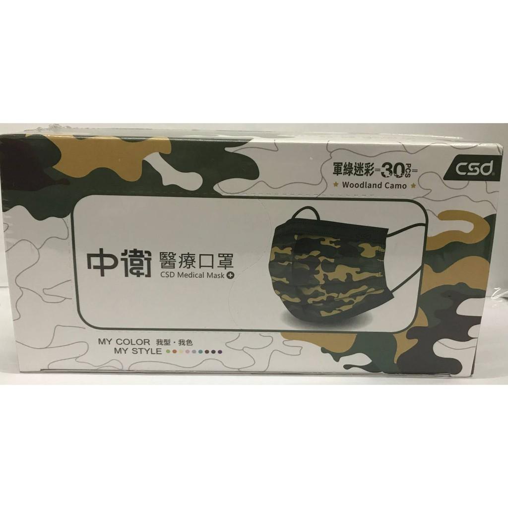 中衛軍綠迷彩醫療口罩/30入