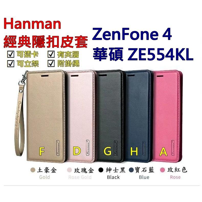 ZE554KL 華碩 ZenFone 4 Hanman 隱型磁扣 真皮皮套 隱扣 有內袋 側掀 側立皮套 ZE554
