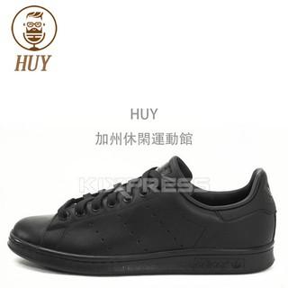 Adidas Stan Smith 男鞋 女鞋 運動 休閒 網球 復古 經典 潮流 愛迪達 黑 [M20327] 桃園市