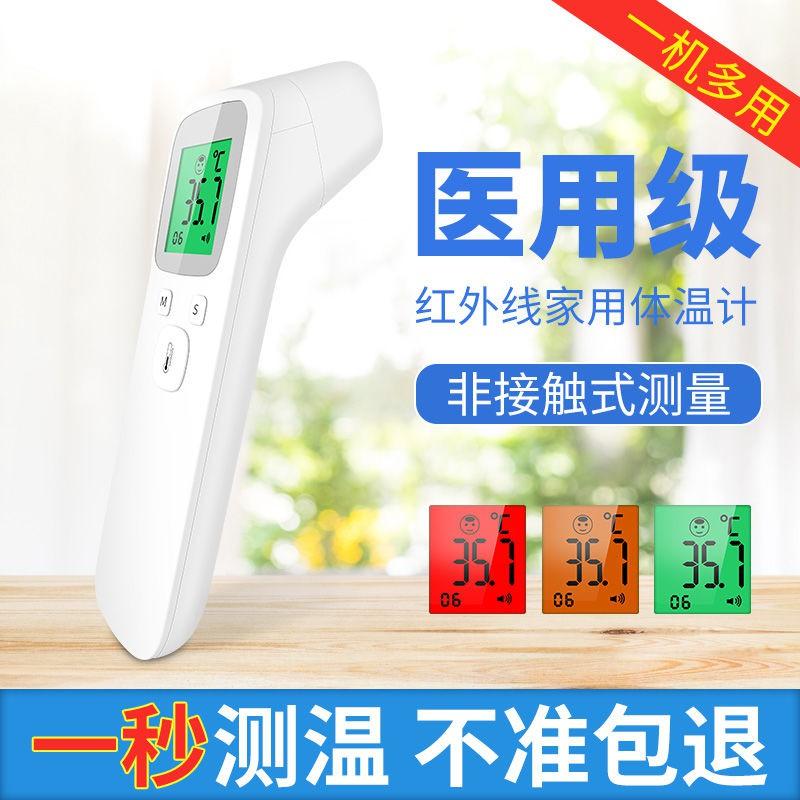 💕額溫槍💕 醫用體溫槍板式紅外線額溫槍精準測溫儀溫度計家用電子體溫計額頭