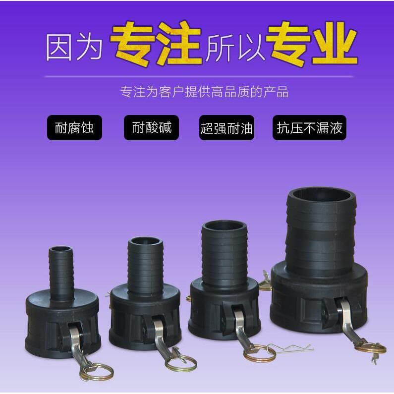 「SS雜貨鋪」噸桶快接c200c型快速轉接頭轉2英寸1寸1.5英寸軟管接閥門配件
