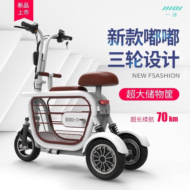 【現貨速發】一迪電車 三輪成人滑板車 可摺疊鋰代步女士小型電動車 成人滑板車