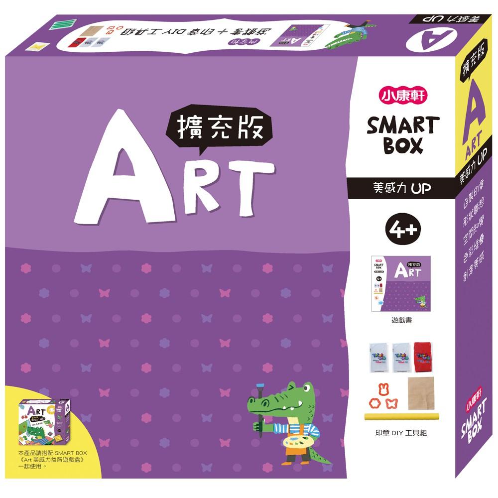 【小康軒】SMART BOX美感力擴充版(請搭配基礎版使用)