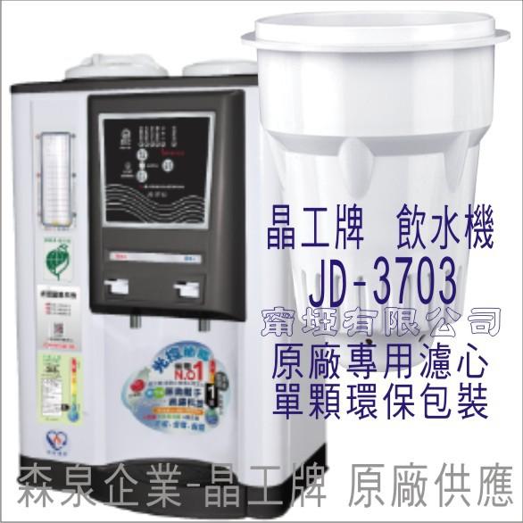 晶工牌 飲水機 JD-3703 晶工原廠專用濾芯(非販售飲水機)