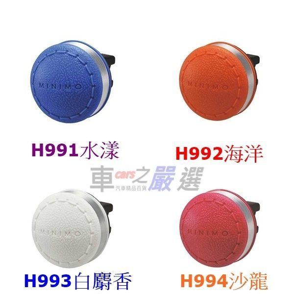 權世界@汽車用品 日本 CARMATE MINIMO 車內出風口夾式芳香劑1入 H991-四種選擇