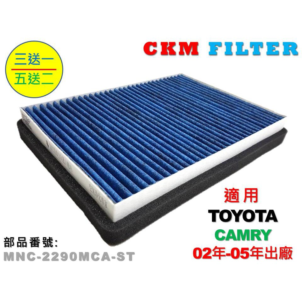 【CKM】TOYOTA CAMRY 02年-05年 超越 原廠 抗菌抗敏後車箱空氣清淨機活性碳濾網 冷氣濾網 空氣濾網