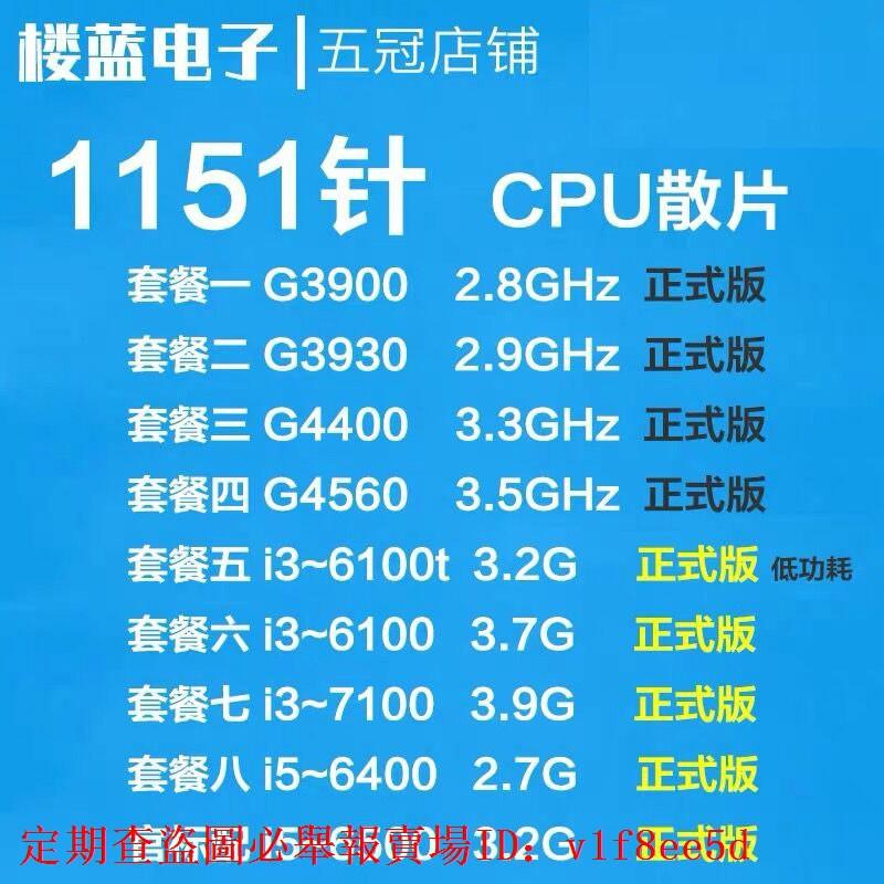 G3900 3930 g4400 4560 i3 6100 7100  I5 6400 6500 1151散片CPU