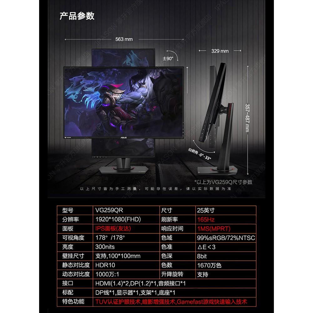 可發貨到付款#ASUS華碩 25英寸IPS小金剛 165HZ電競顯示器VG259QR