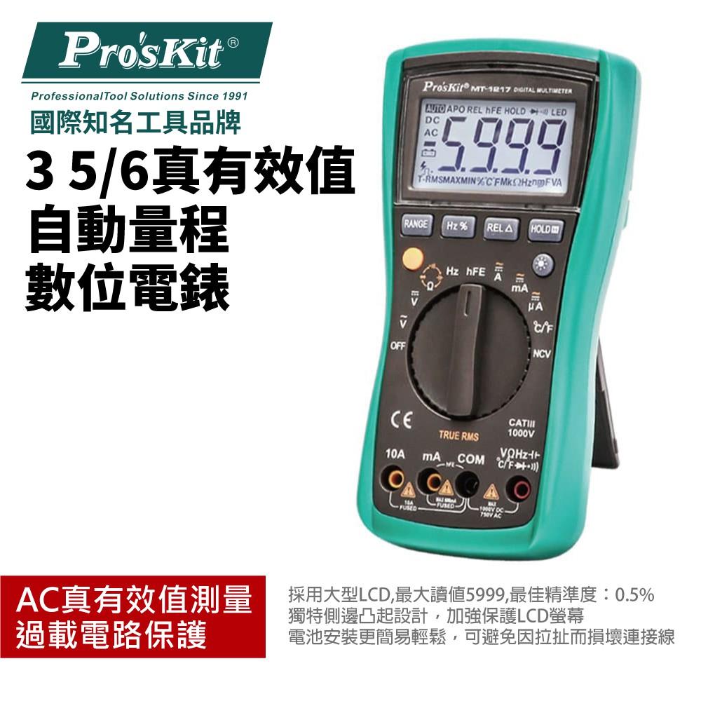 【Pro'sKit 寶工】MT-1217 3 5/6真有效值自動量程數位電錶 過載電路保護 AC真有效值測量 精準量測