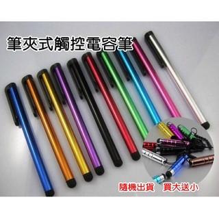 筆夾式觸控/ 電容性/ 觸控手寫筆/ 軟性筆頭/ 手寫筆/ 點選筆/ 觸控筆/ 贈防塵塞觸控筆 臺中市