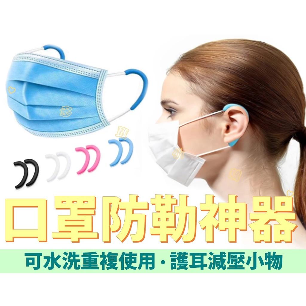 台灣出貨🍀口罩防勒神器 重複使用 耳朵防勒 口罩繩減壓器 耳掛護套 防疫小物 口罩護耳 口罩掛鉤 不勒耳朵 防耳痛 學生