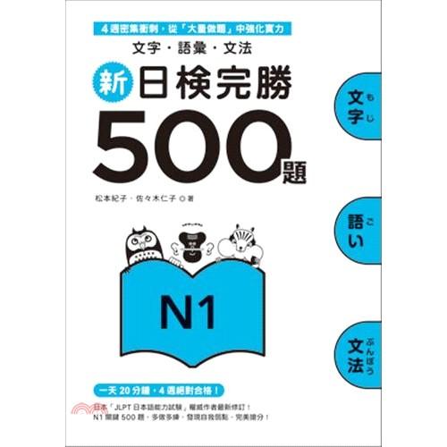 《眾文圖書》新日檢完勝500題N1:文字‧語彙‧文法[79折]
