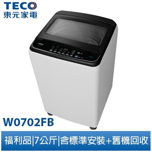 [領卷95折] [福利品]東元TECO 7KG定頻直立式窄身洗衣機 W0702FB (含基本安裝+舊機回收)