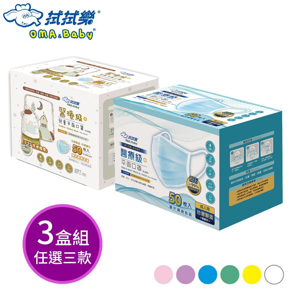 拭拭樂 單片包裝─成人/兒童醫療平面口罩 (50片/盒,最低購買限制3盒)