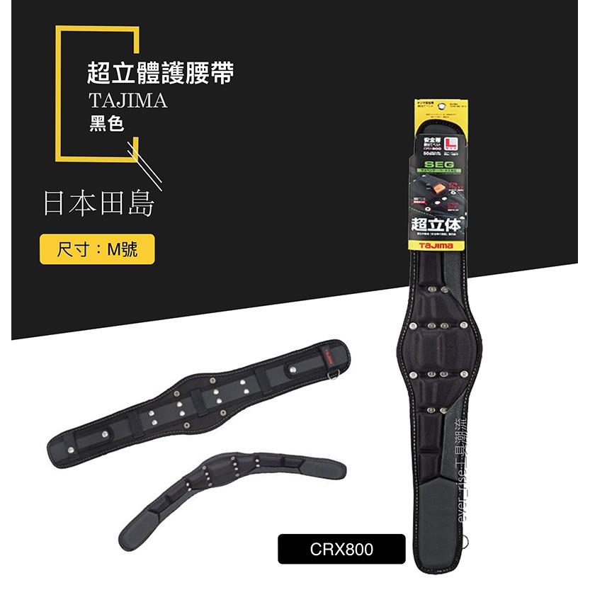 [進化吧工具屋]日本TAJIMA 田島 M號 超立體護腰帶 CRX800