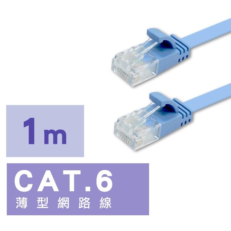 i-gota CAT.6 薄型網路線藍 1m-CB491