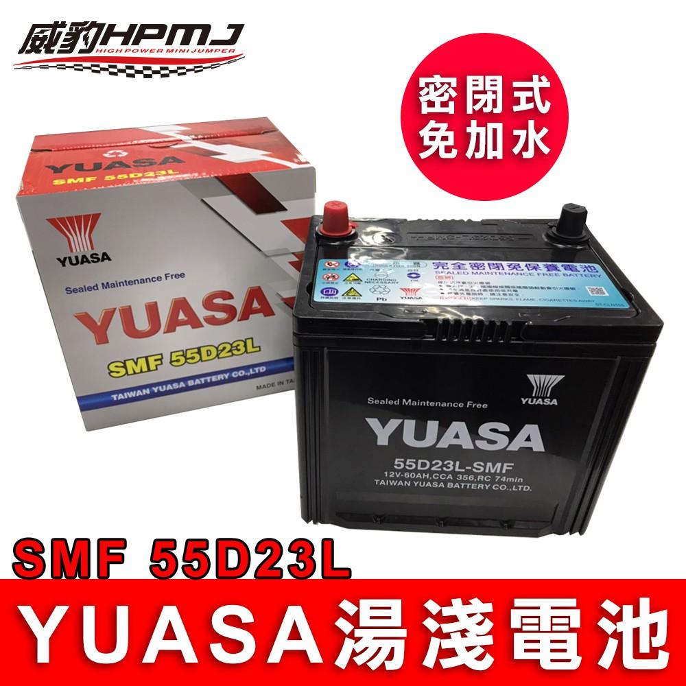 YUASA湯淺電池 55D23L (DIY價格)