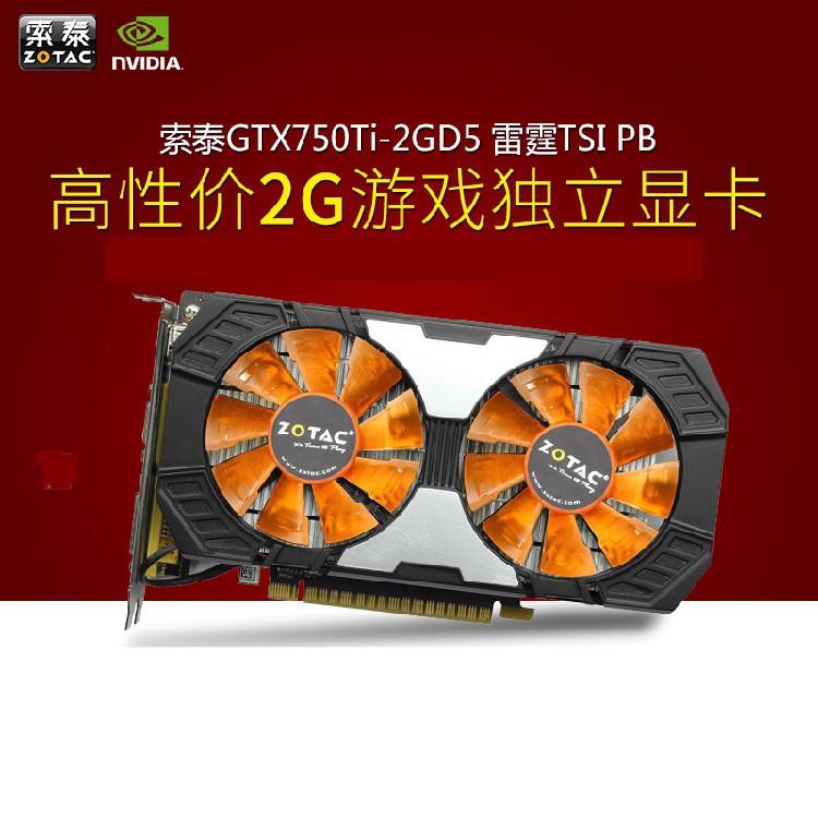 索泰GTX750TI 2G 秒華碩 影馳 微星960 950 1050 660游戲顯卡