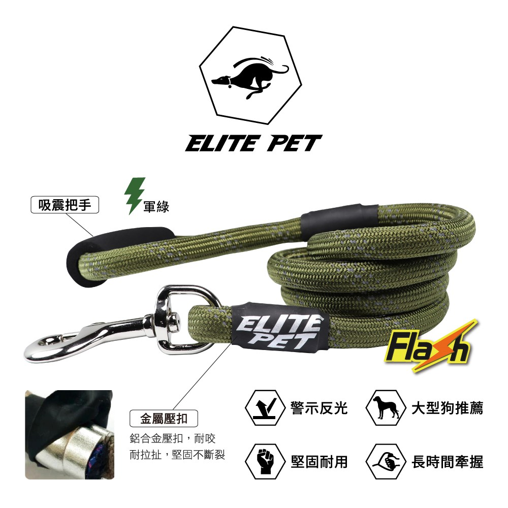 ELITE PET Flash閃電 運動牽繩 軍綠 M-L