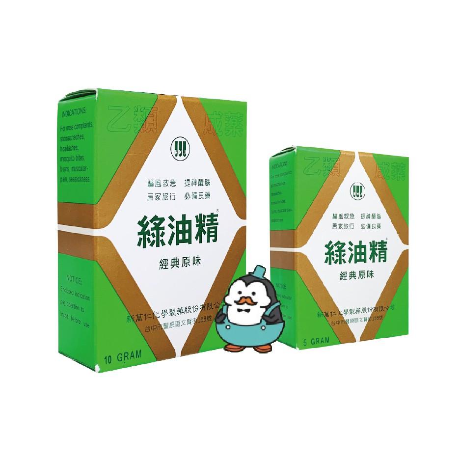 綠油精 5g / 10g : 新萬仁