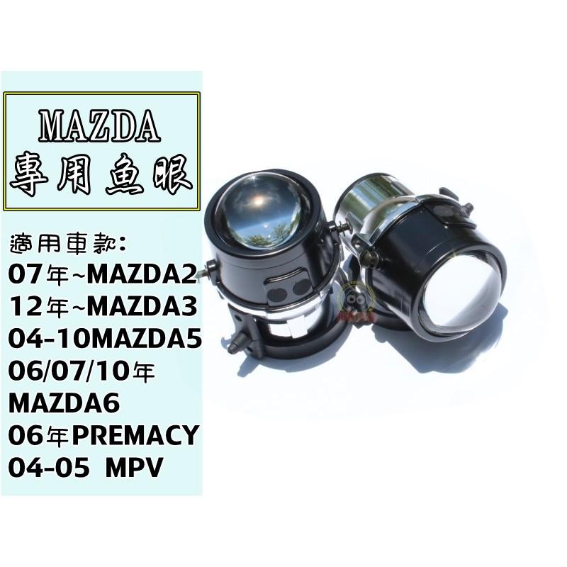 MAZDA車系專用魚眼霧燈 07~14年MAZDA3/舊馬二/舊馬六/PREMACY/MPV