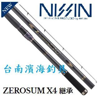 免運🔥 刷卡可分6期 公司貨 有免責 日新 NISSIN ZEROSUM X4 継承 高階 磯釣竿 磯釣 繼承