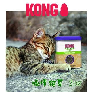 KONG 激情貓草 2oz 大罐 鐵罐 貓咪 貓草 北美天然嚴選貓草 Premium Catnip 台中市