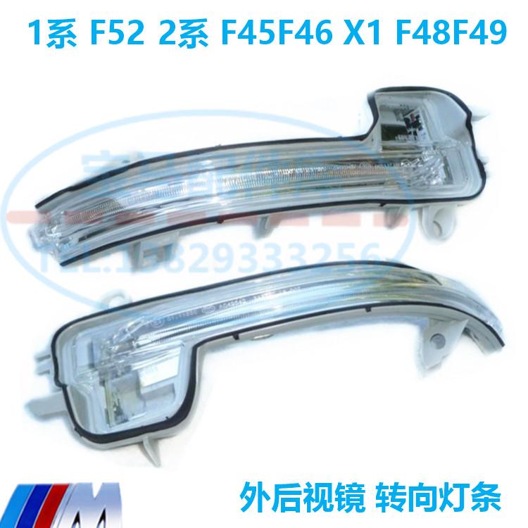 YZ1/適用寶馬2系F45 F46 216 218 220 225 倒車鏡燈外後視鏡轉向燈
