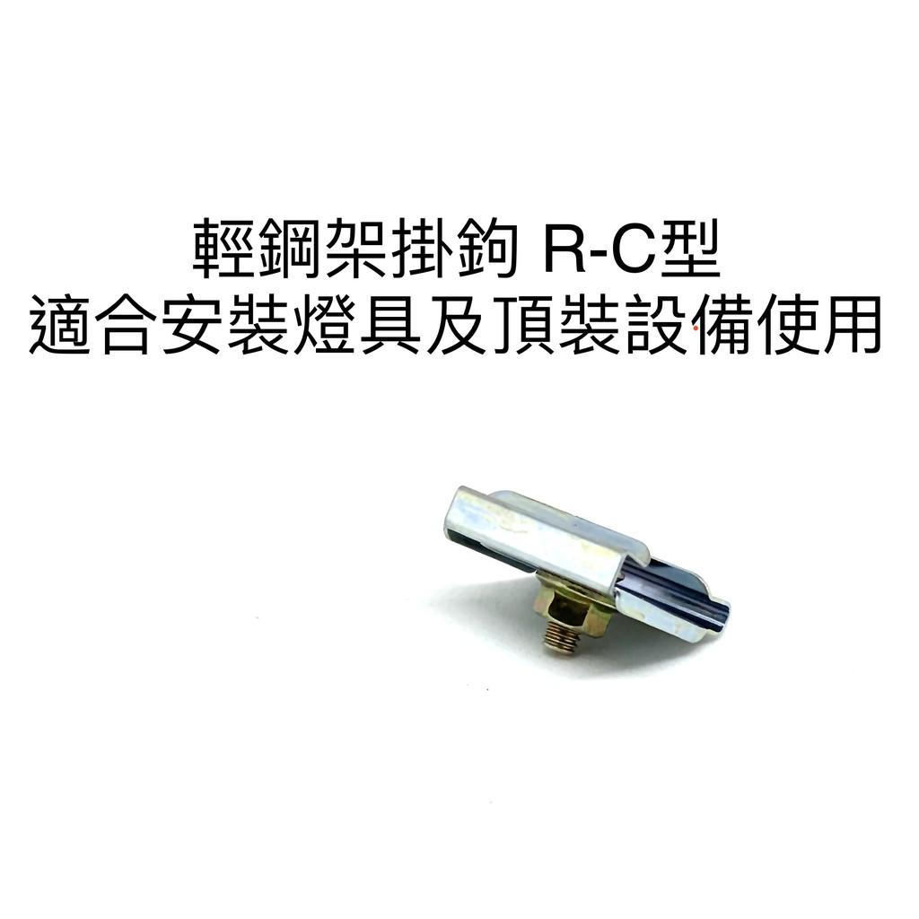 R-C型 專利產品~輕鋼架專用掛勾 標示牌 指標 輕鋼架 天花板 掛畫軌道 壁畫 吊具 掛鉤 掛圖器